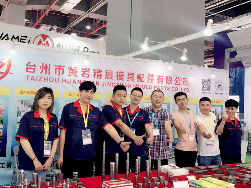 2018 DMC (China International Mould Technology and Equipment Exhibition z Shanghai National Convention and Exhibition Center